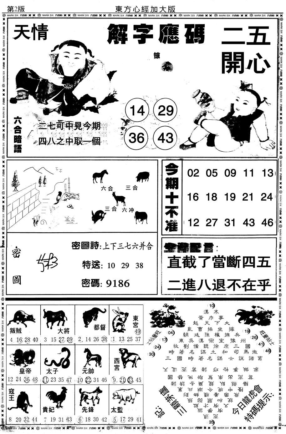 058期大东方心经B(黑白)