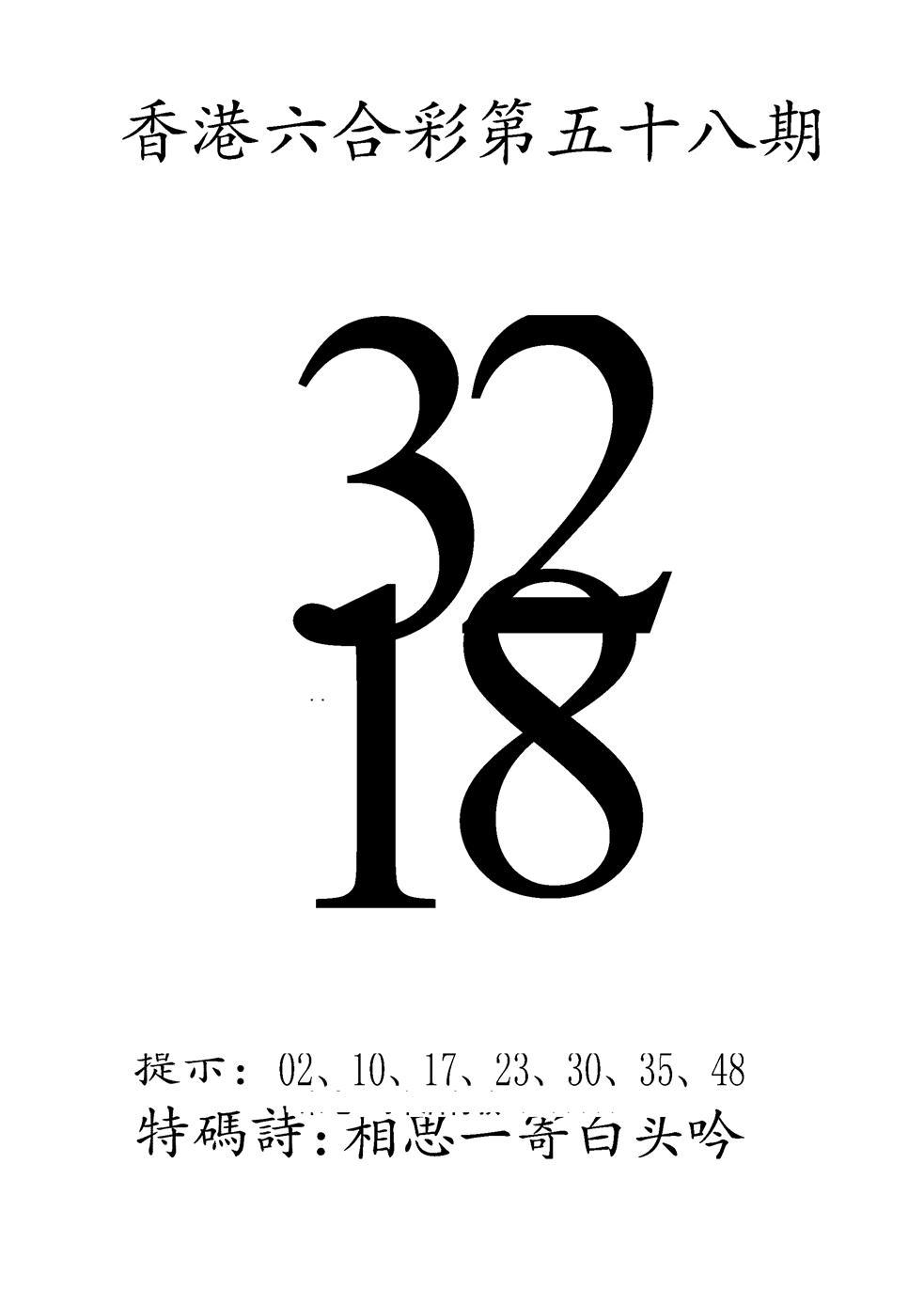 058期澳门三合王B(黑白)