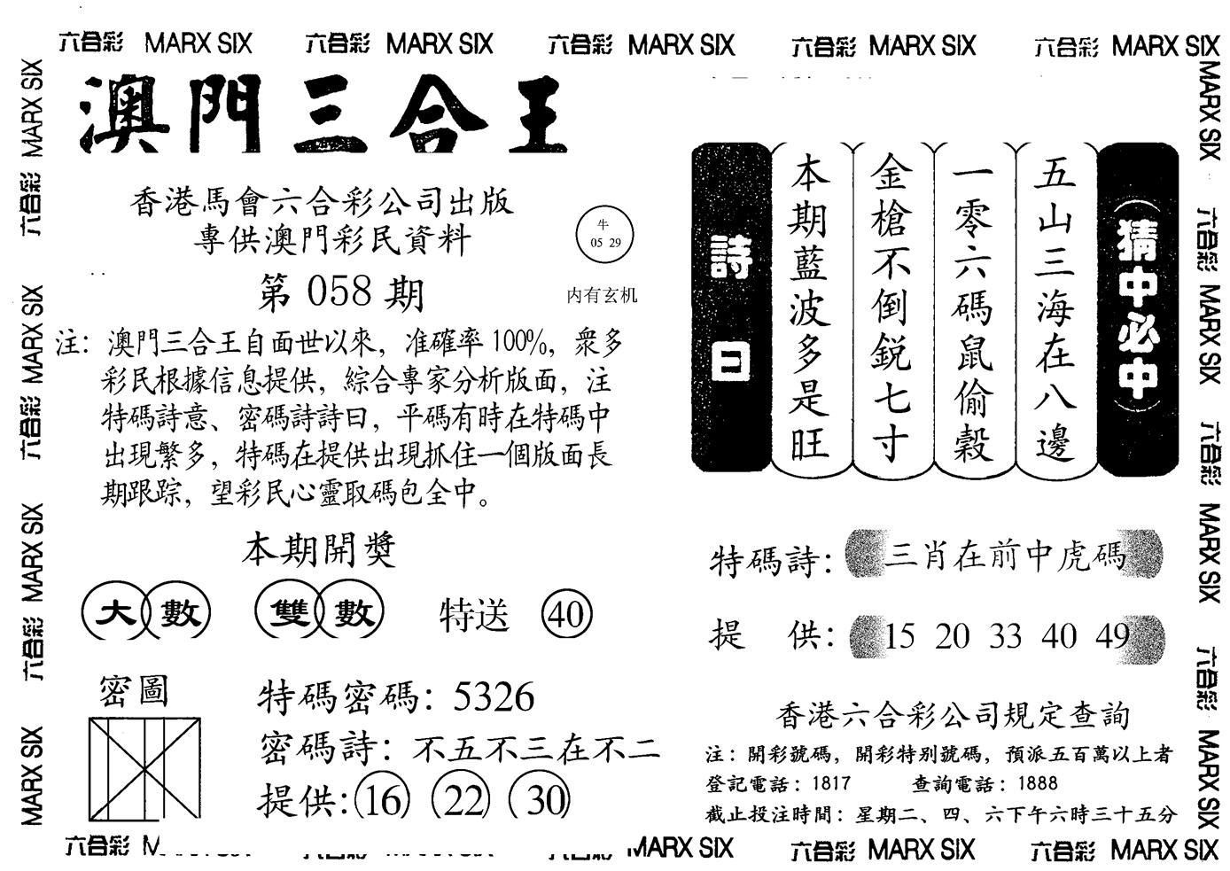 058期另澳门三合王A(黑白)