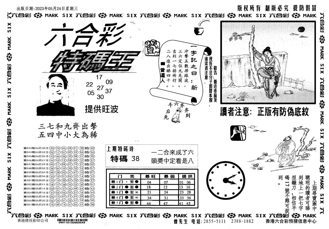 058期新特码王(黑白)