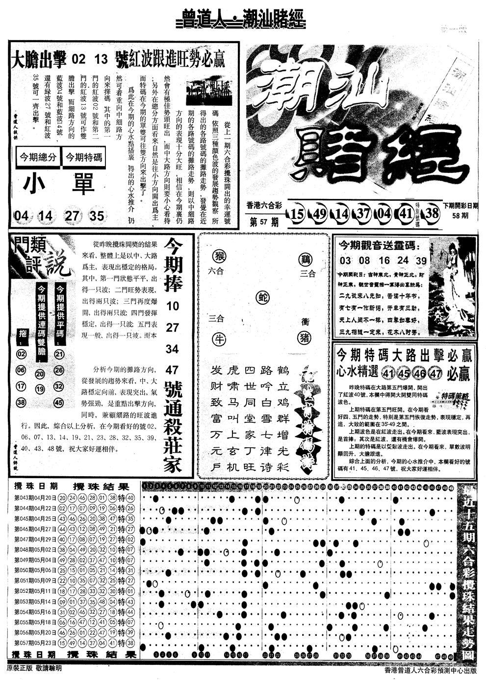 058期另版潮汕赌经A(黑白)