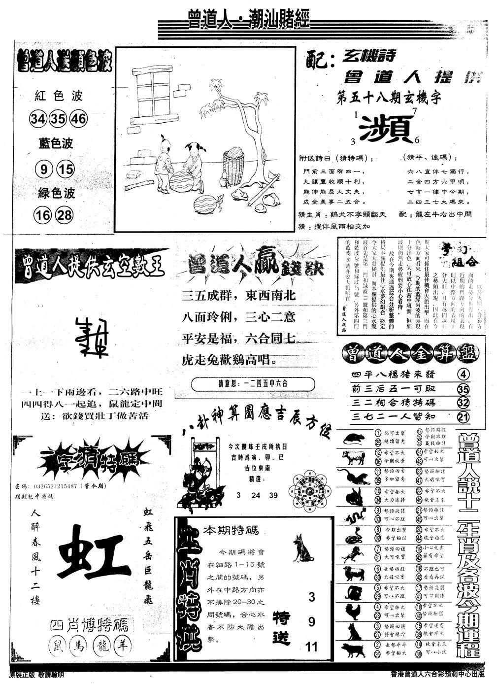 058期另版潮汕赌经B(黑白)