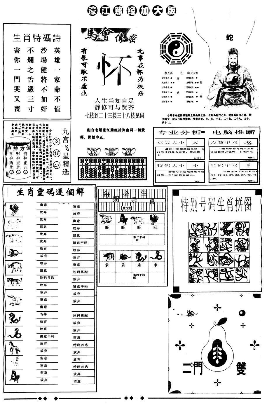 058期另版大濠江B(黑白)