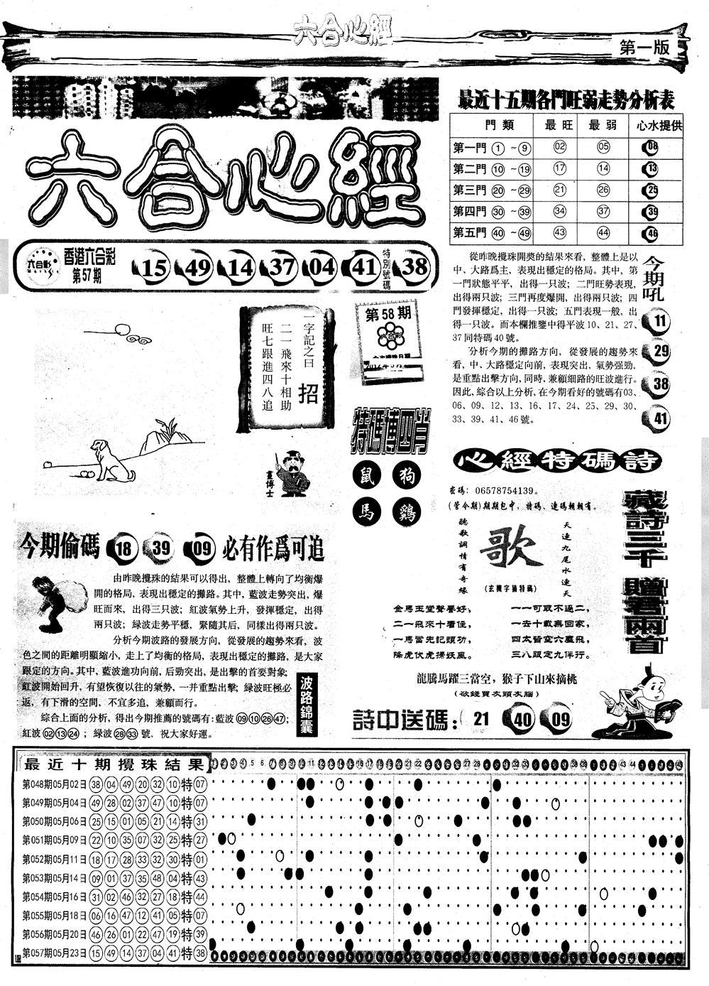 058期另版六合心经A(黑白)