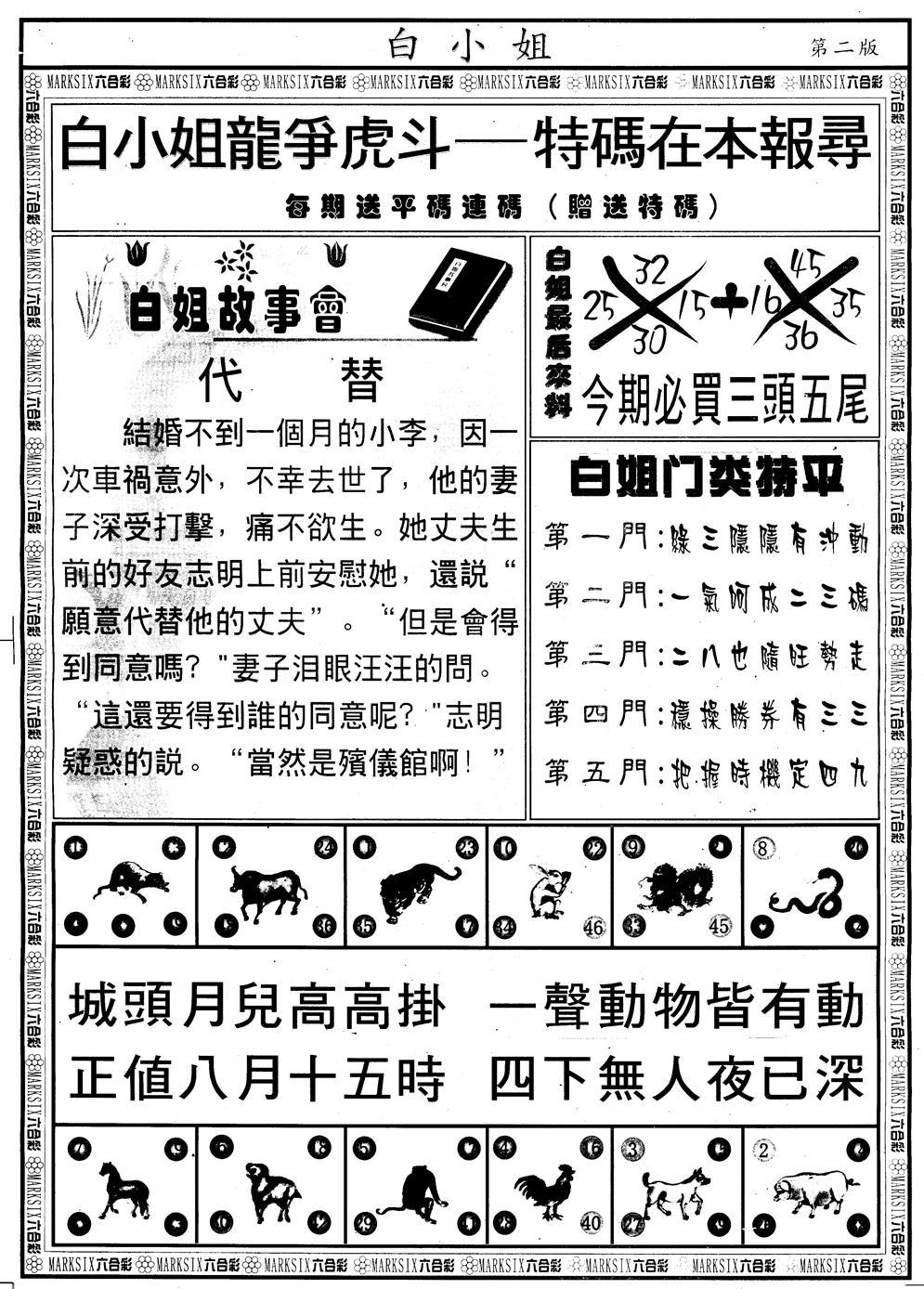 058期另版白小姐龙虎斗B(黑白)