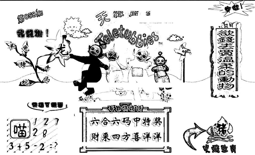 058期天线宝宝(早图)(黑白)