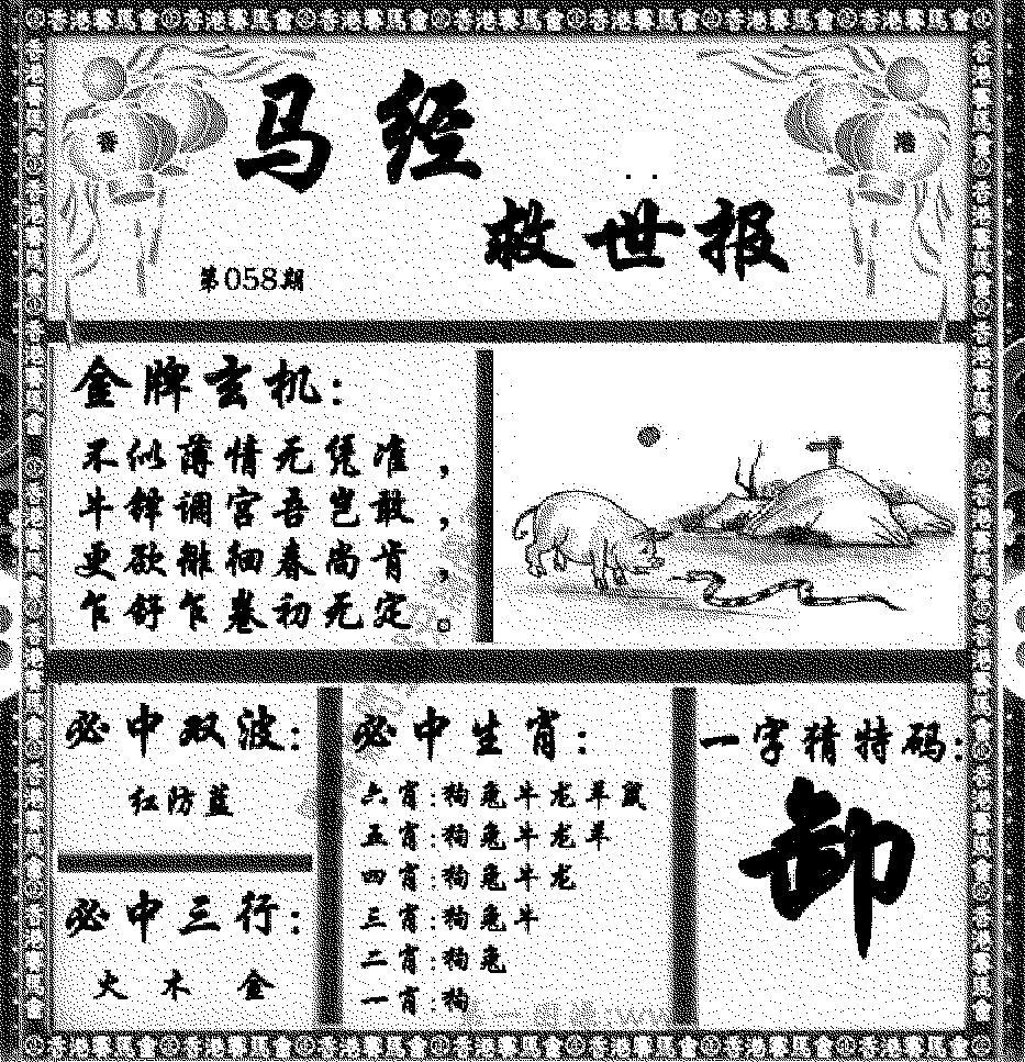058期马经救世报(黑白)