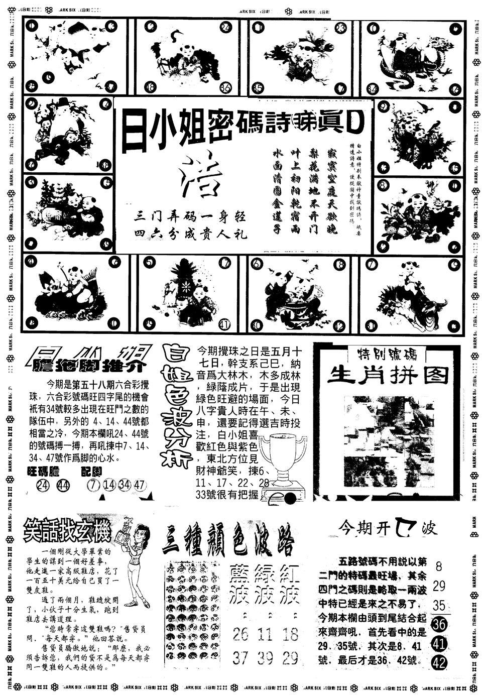 058期另版白小姐祺袍B(黑白)