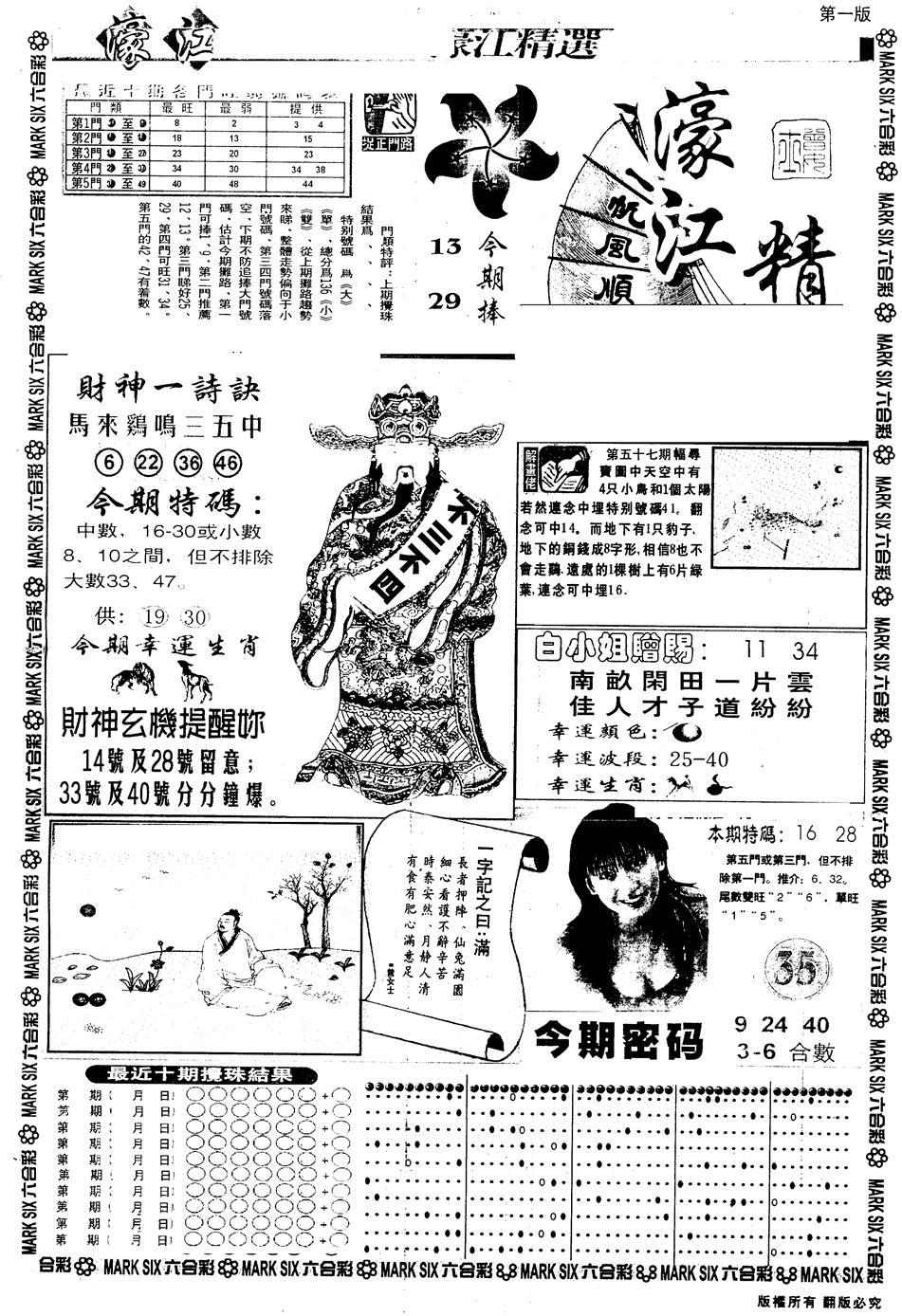 058期另版濠江精选A(黑白)