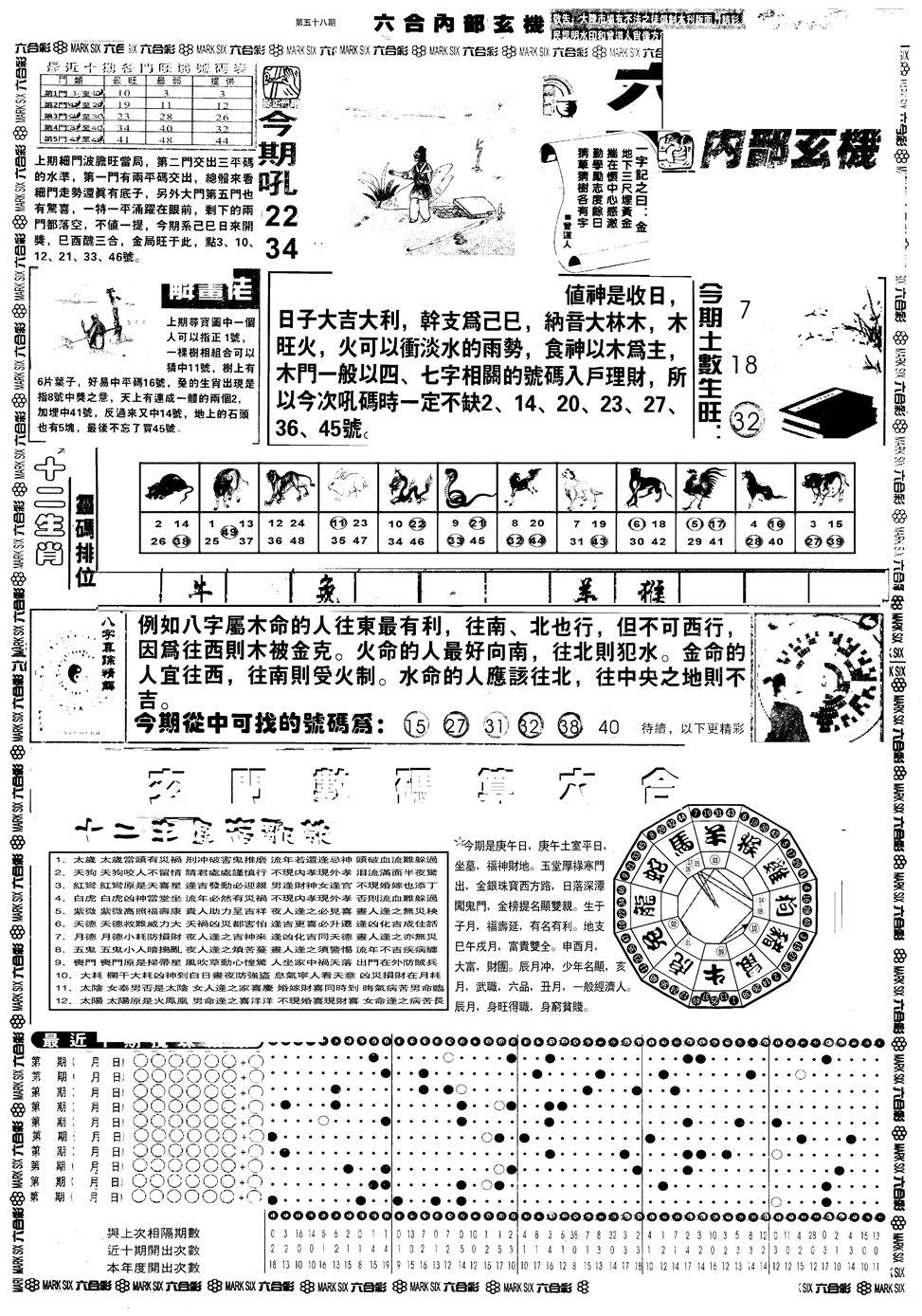 058期另版六内部玄机A(黑白)