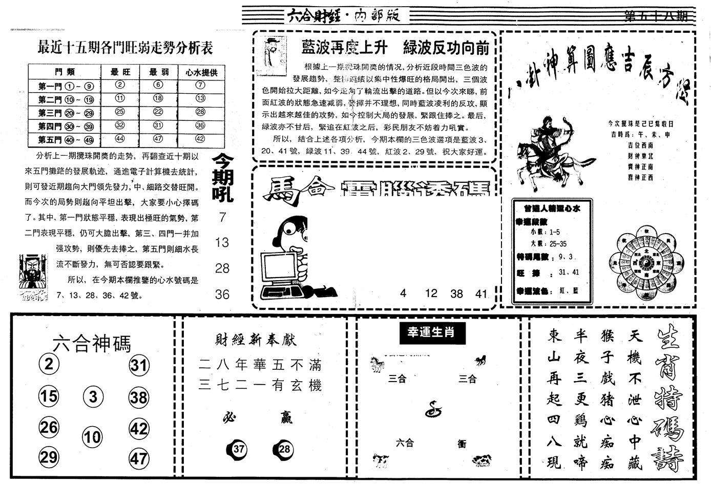 058期另版中财经B(黑白)