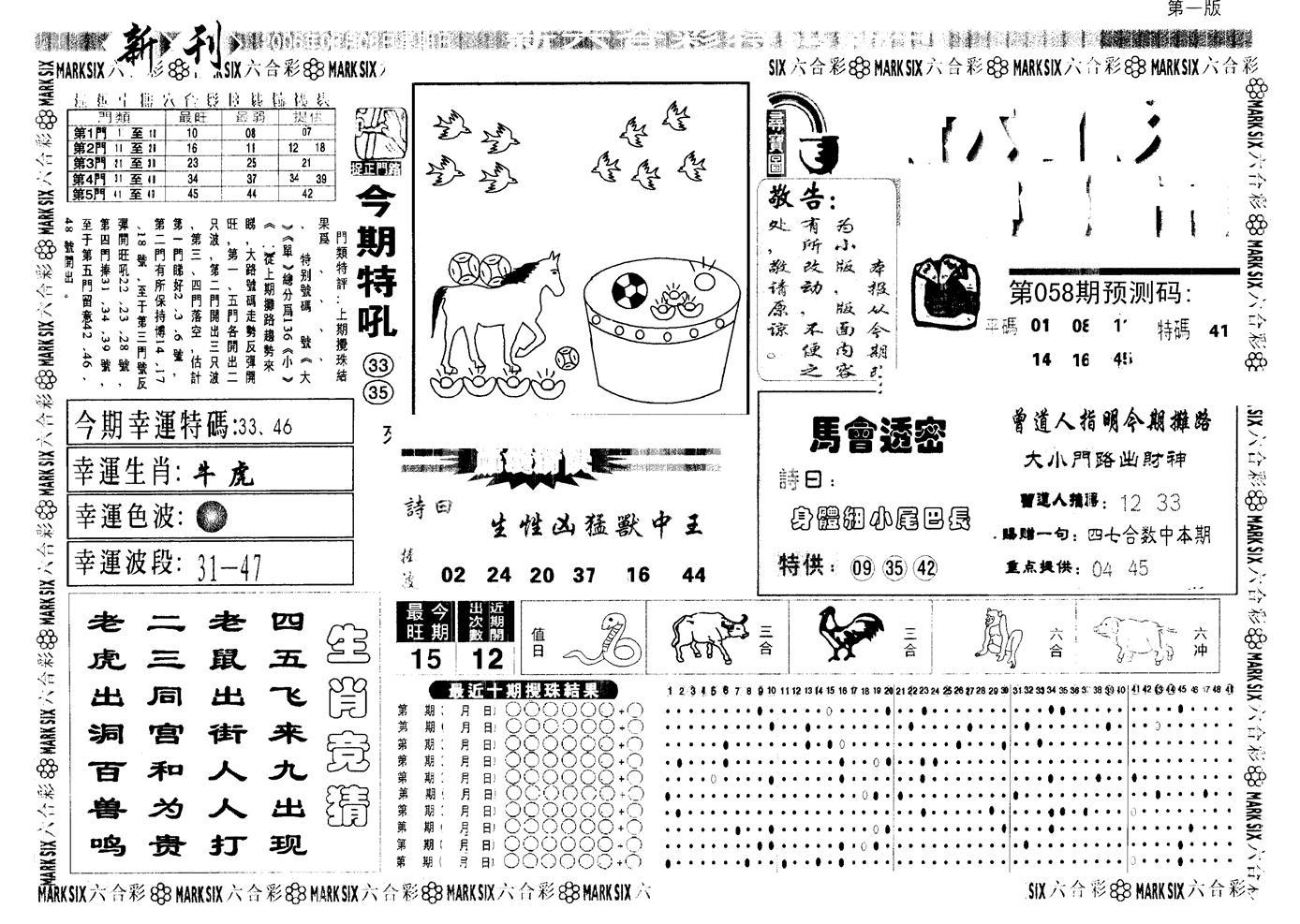 058期另版玄机新刊A(黑白)