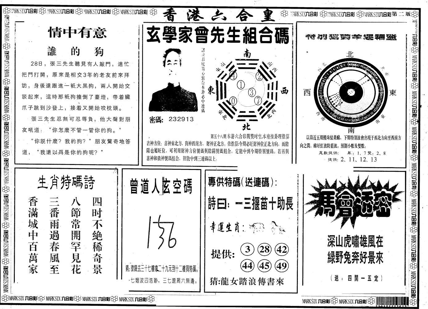058期另版香港六合皇B(黑白)