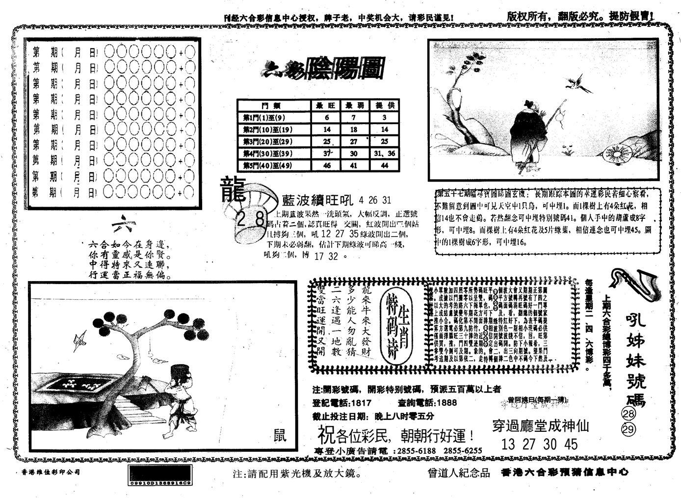 058期另版六彩阴阳(黑白)