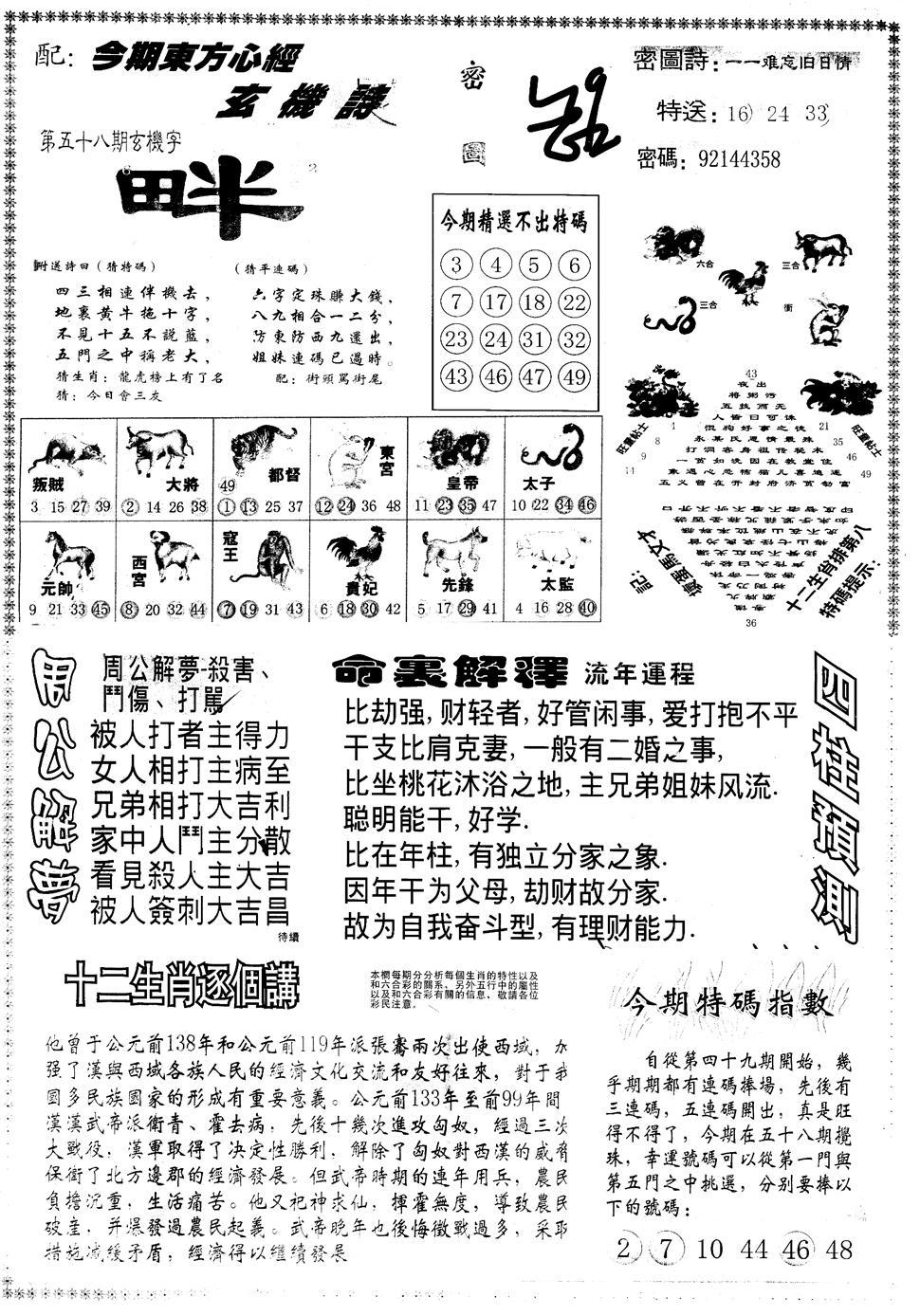 058期另版东方心经B(黑白)