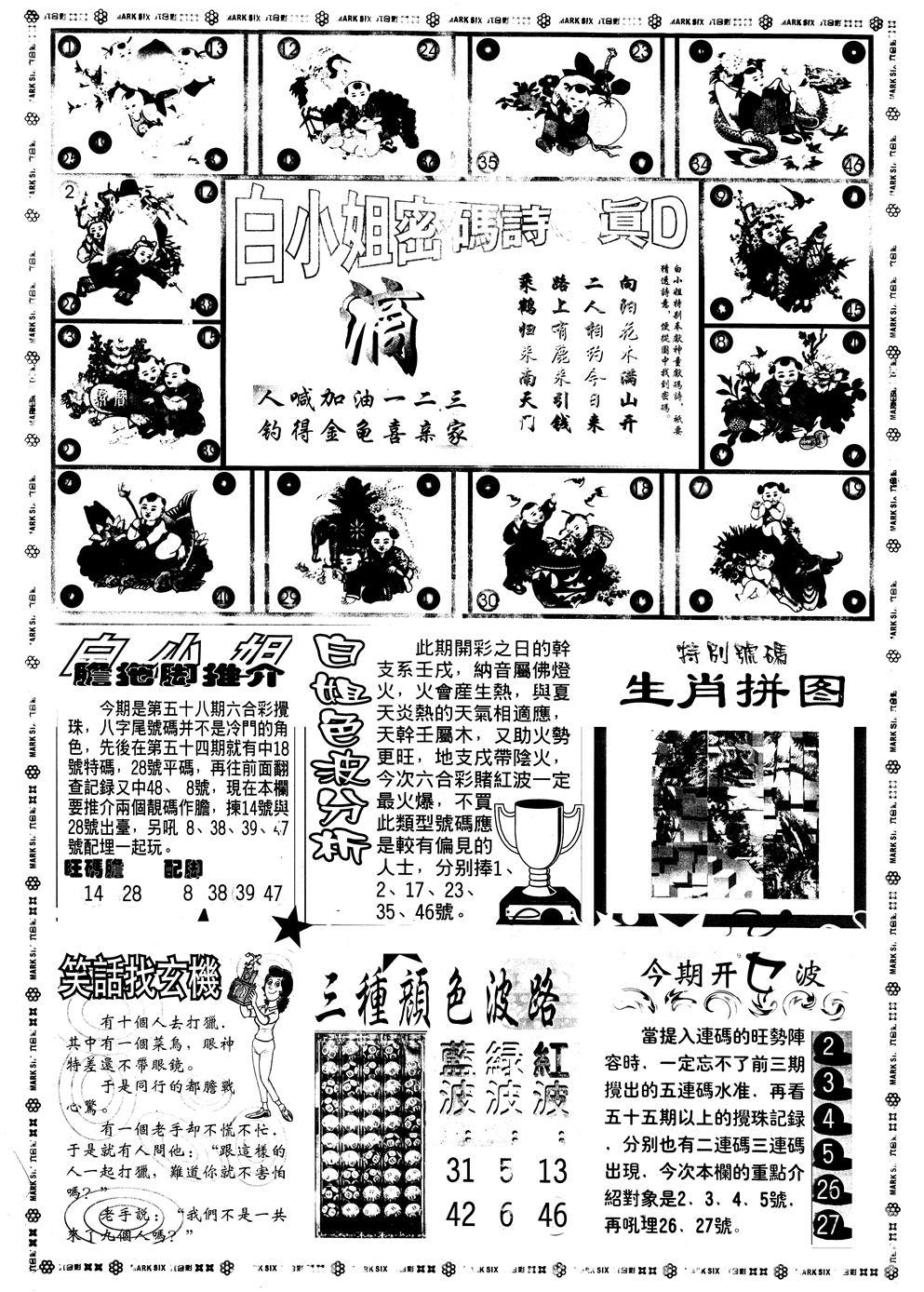 058期另版白姐旗袍B(黑白)