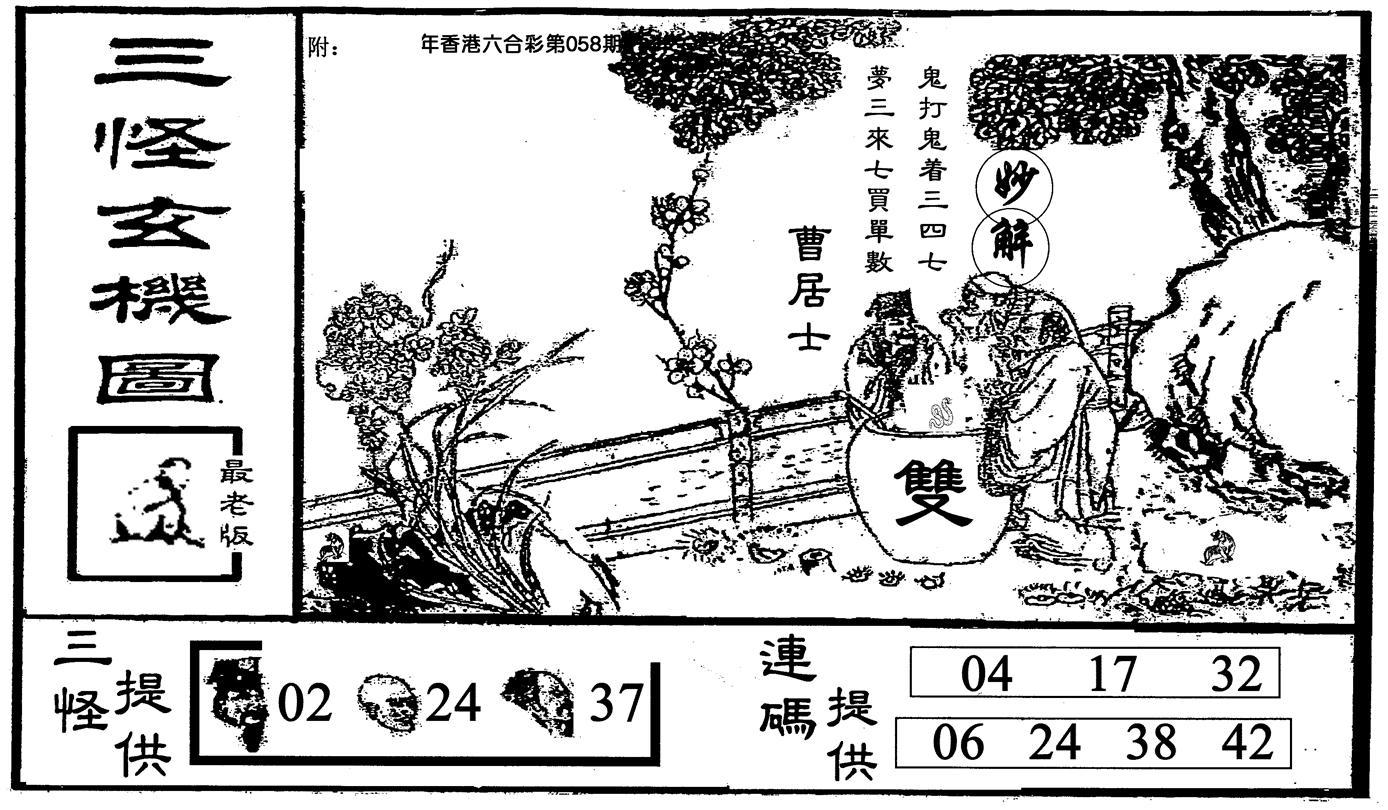 058期老三怪B(黑白)