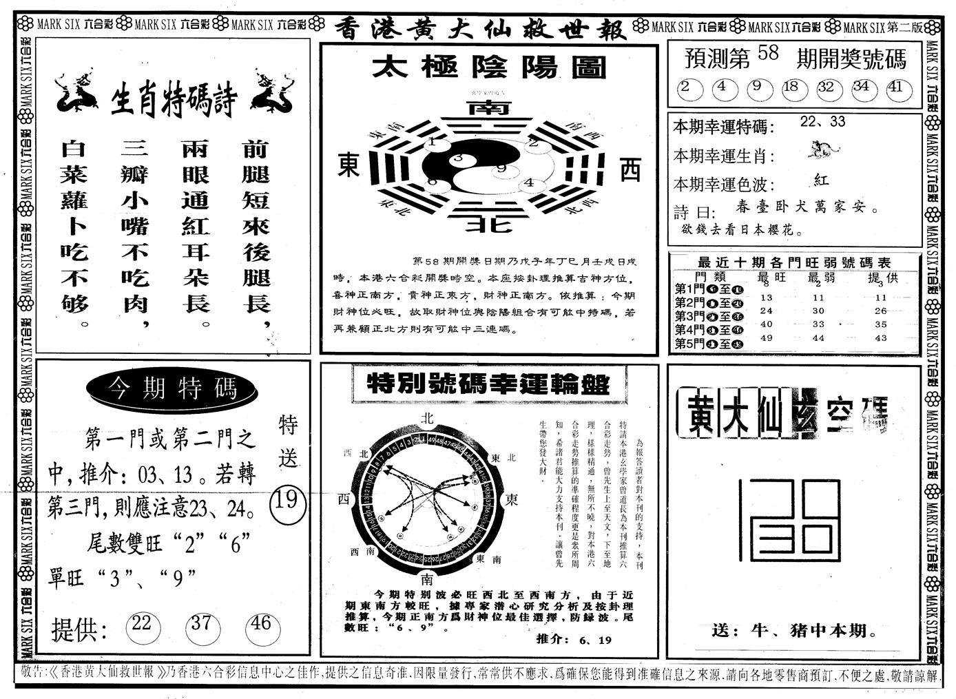 058期另版香港黄大仙B(黑白)