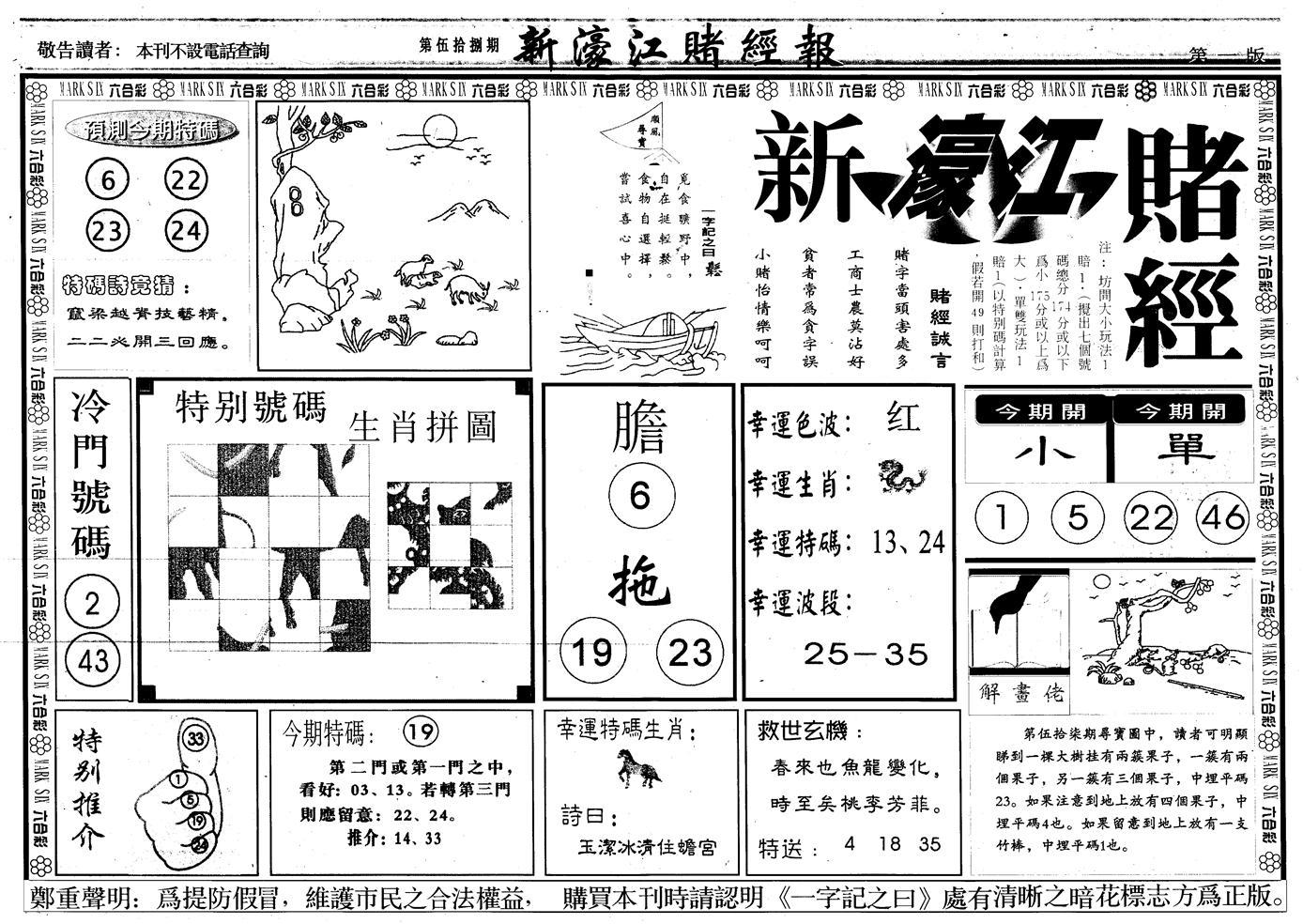 058期另版新濠江赌经A(黑白)