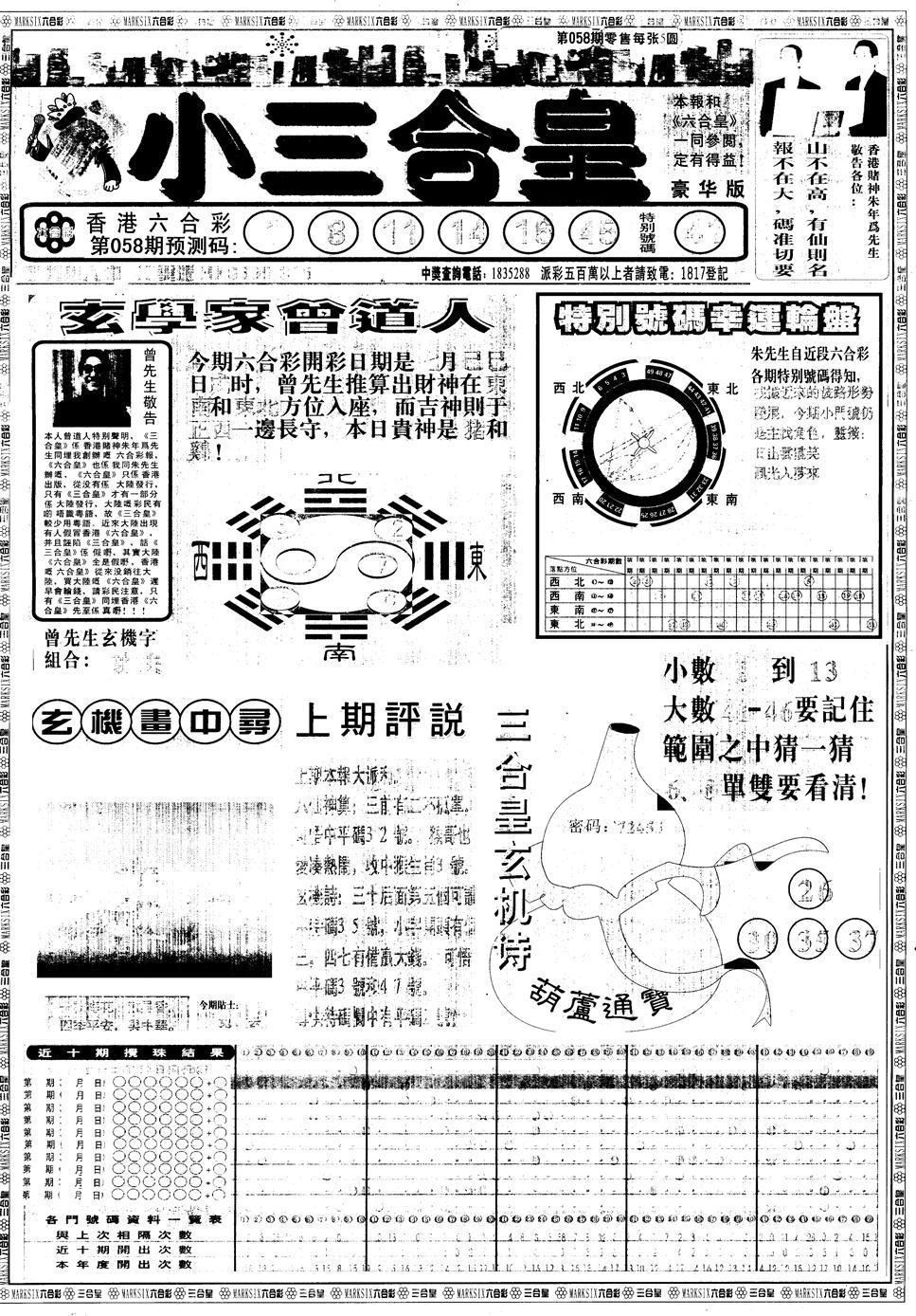 058期另版中版三合皇A(黑白)