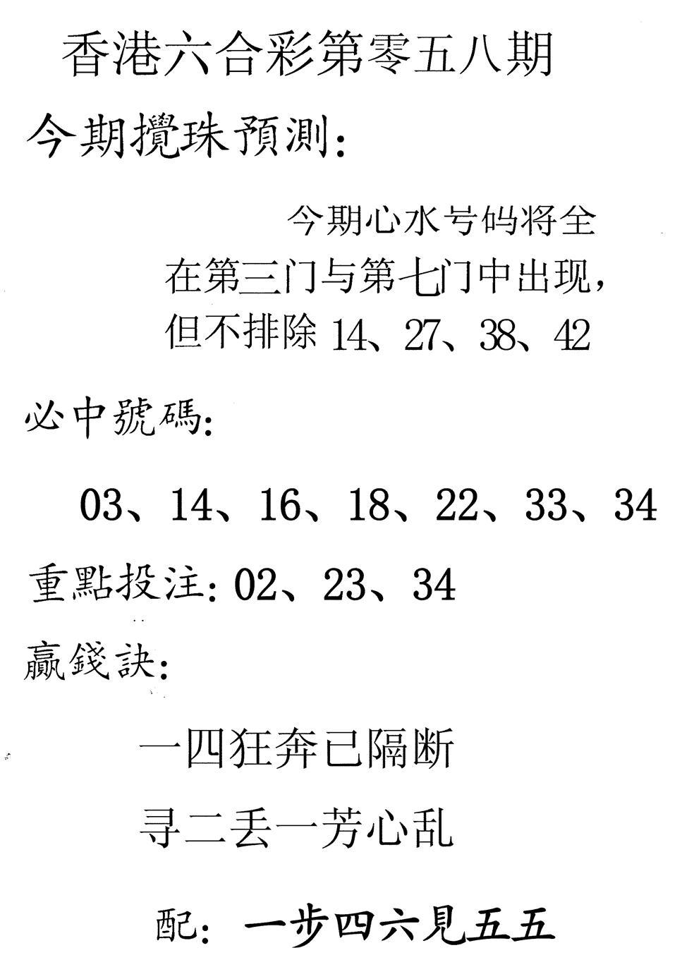 058期香港预测(黑白)