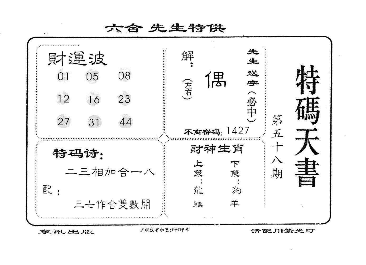 058期老版特码天书(黑白)