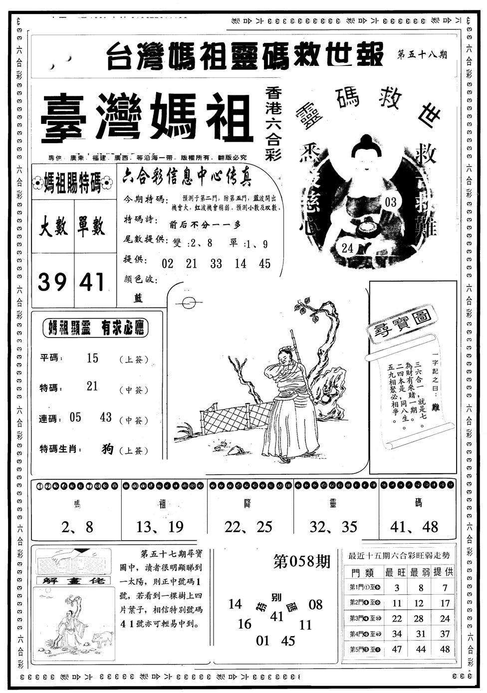 058期另版台湾妈祖灵码A(黑白)