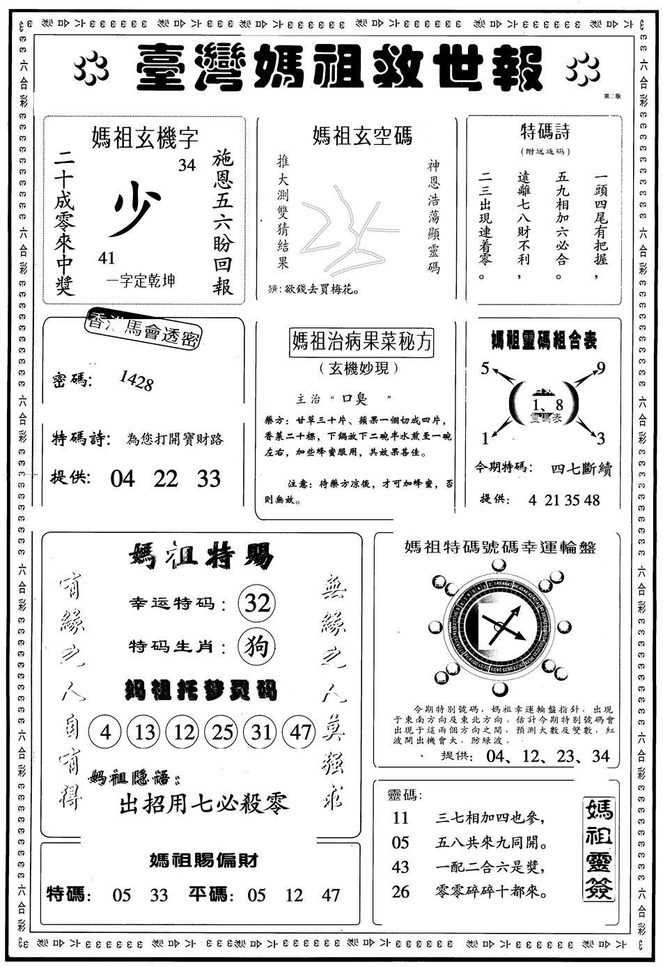 058期另版台湾妈祖灵码B(黑白)