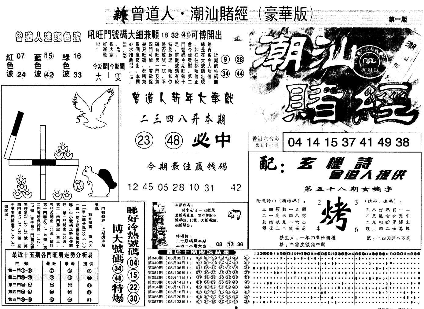058期另潮汕赌经濠华版A(黑白)