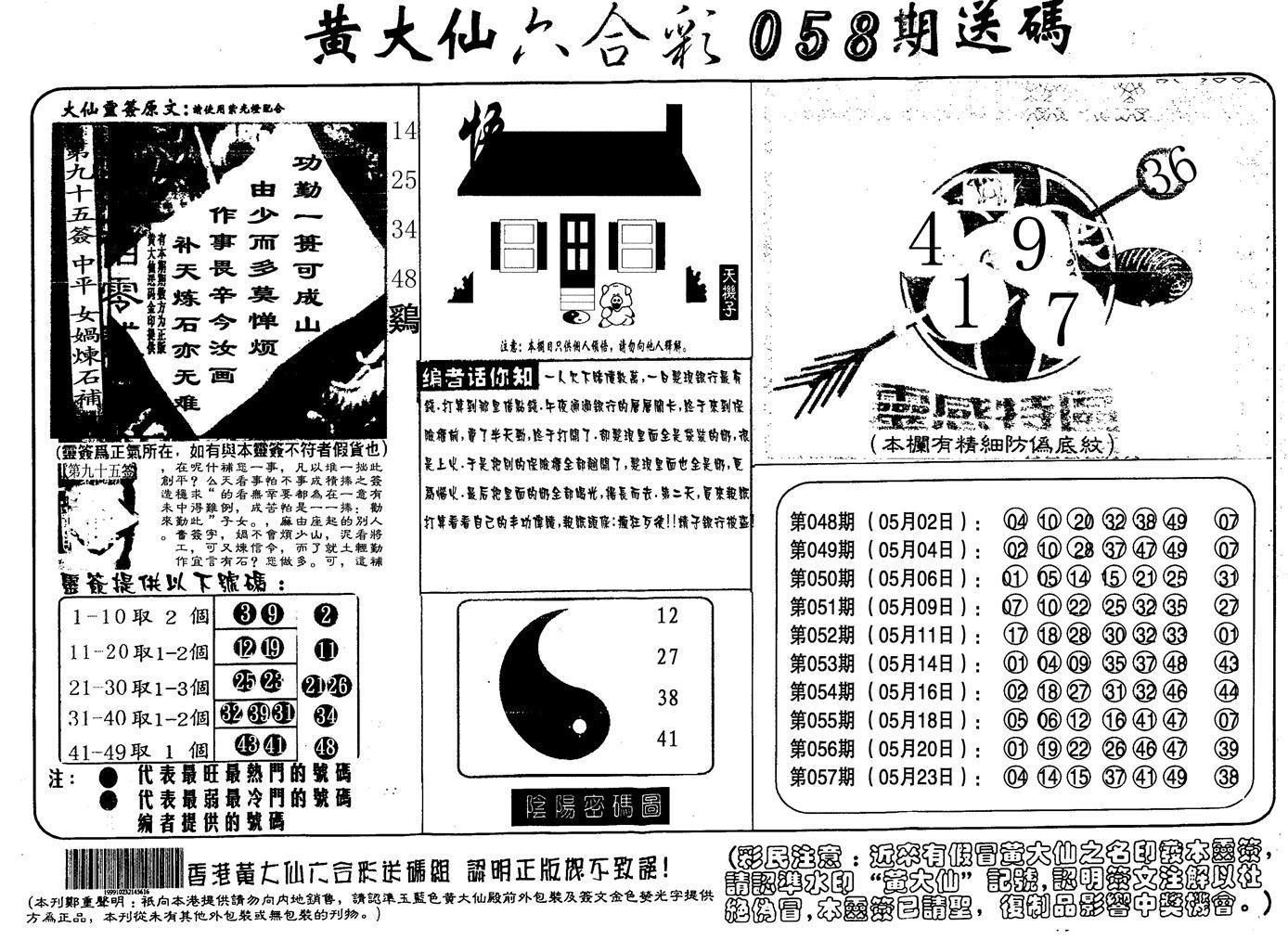 058期另版射箭图(黑白)