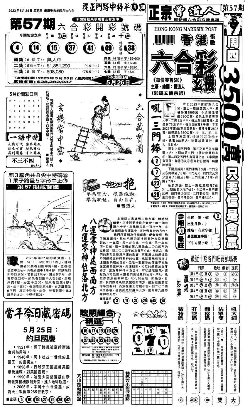 058期新报跑狗1(黑白)