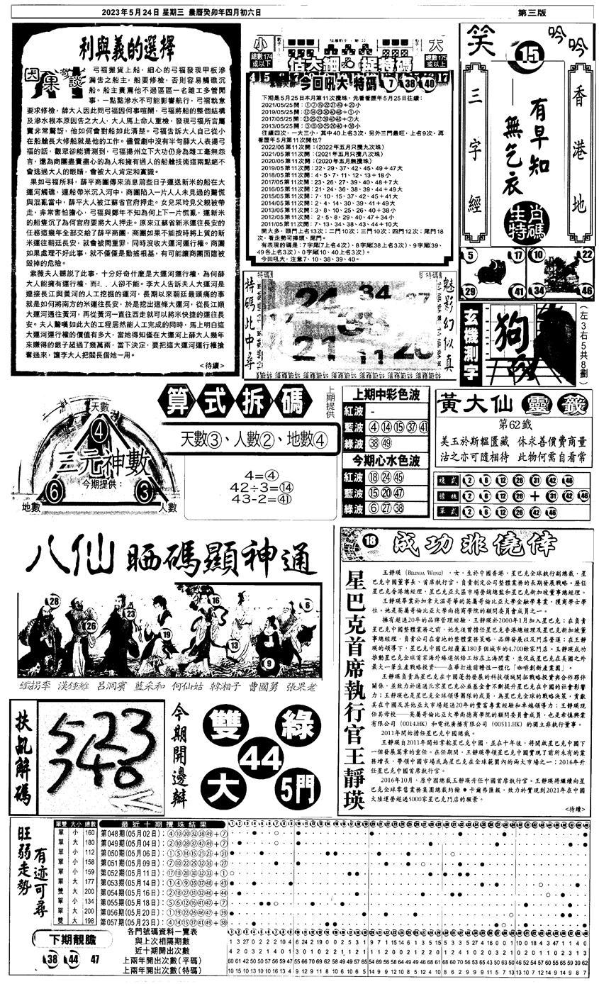 058期新报跑狗3(黑白)