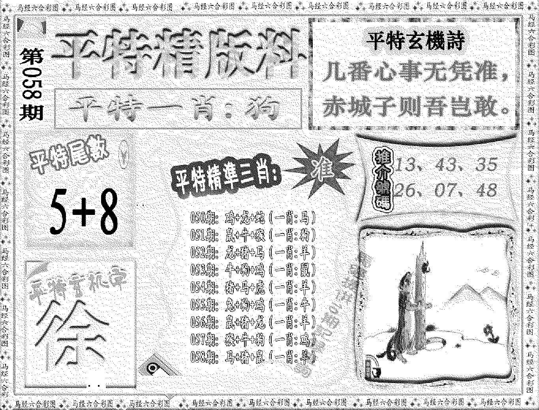 058期平特精版料(黑白)