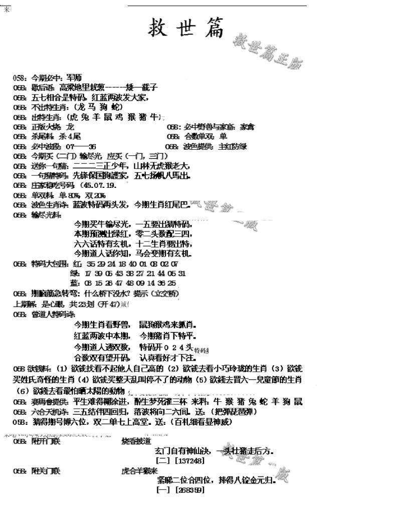 058期九龙救世篇(黑白)