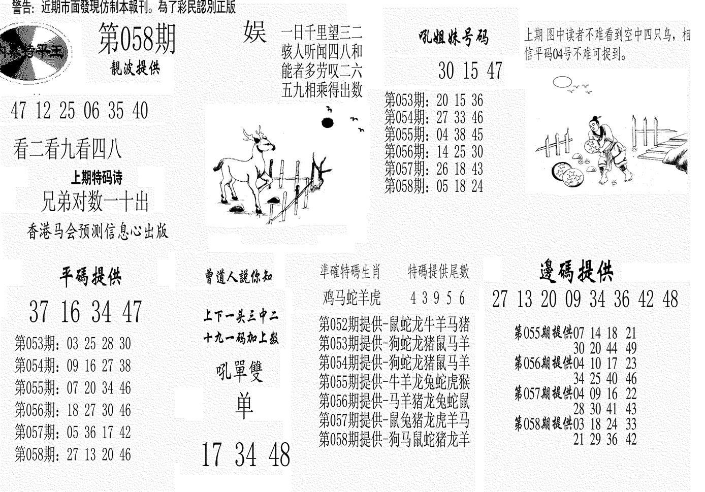 058期内幕特平王(黑白)