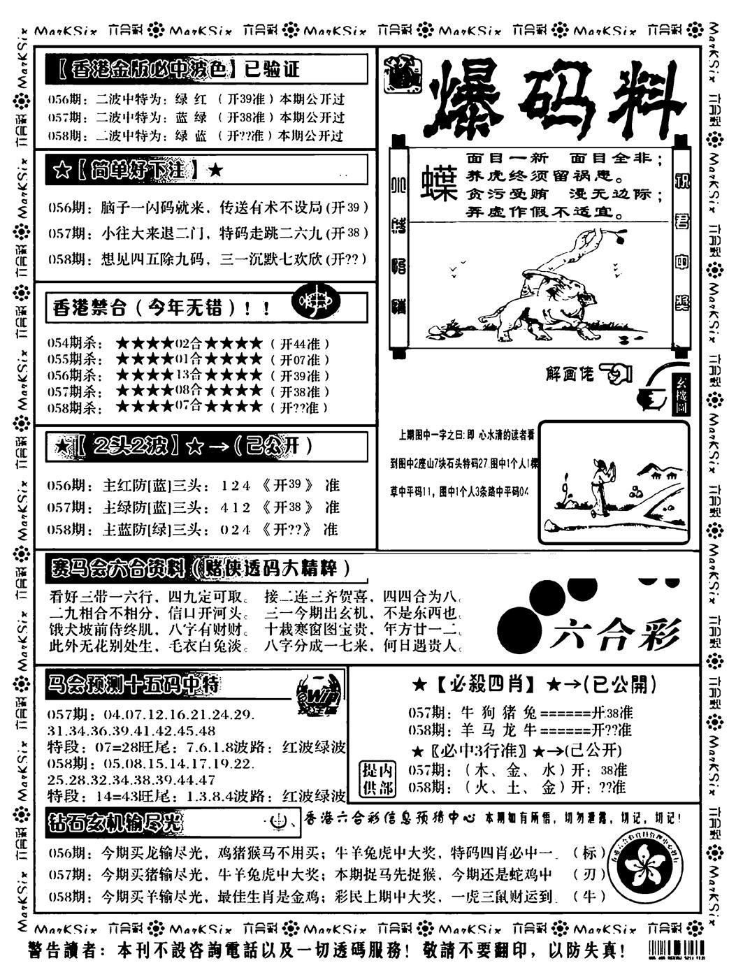 058期爆码料B(黑白)