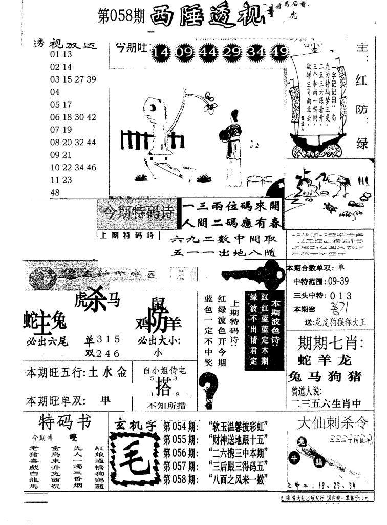 058期广东西陲透视(新报)(黑白)
