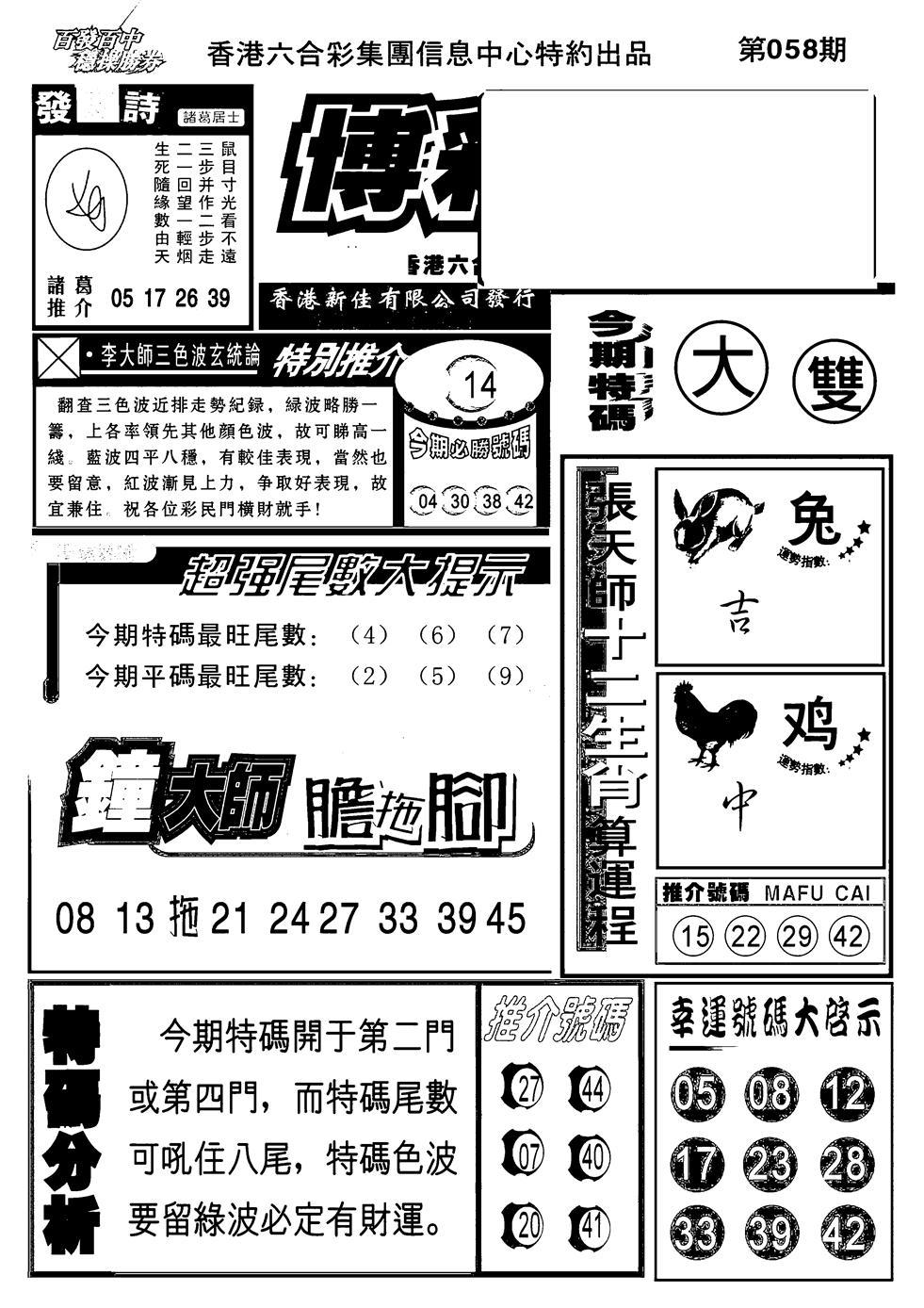 058期博彩快报(黑白)