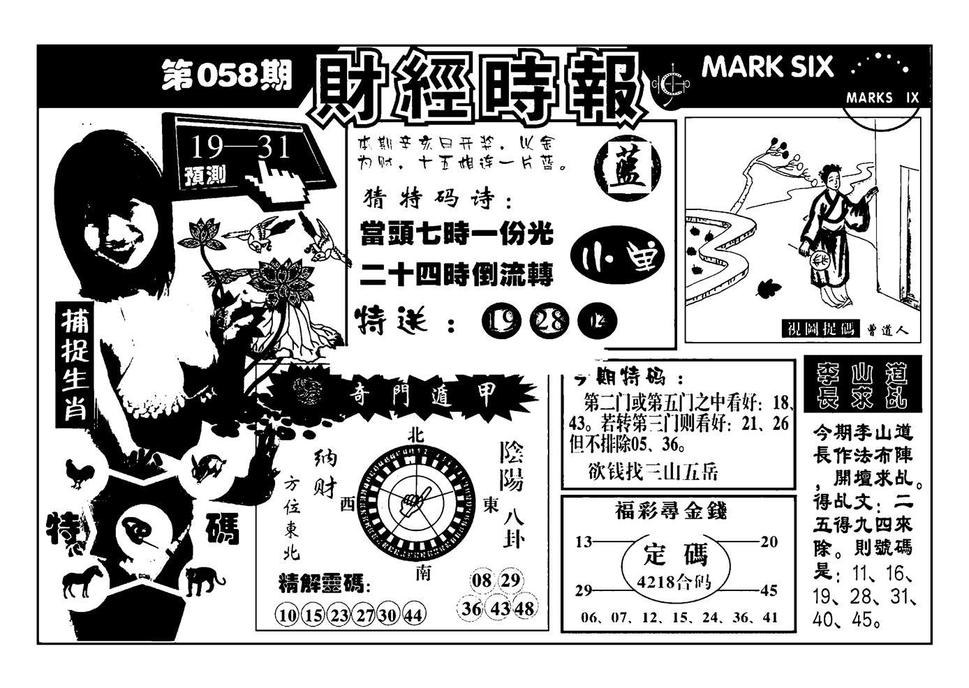 058期南方心经(黑白)