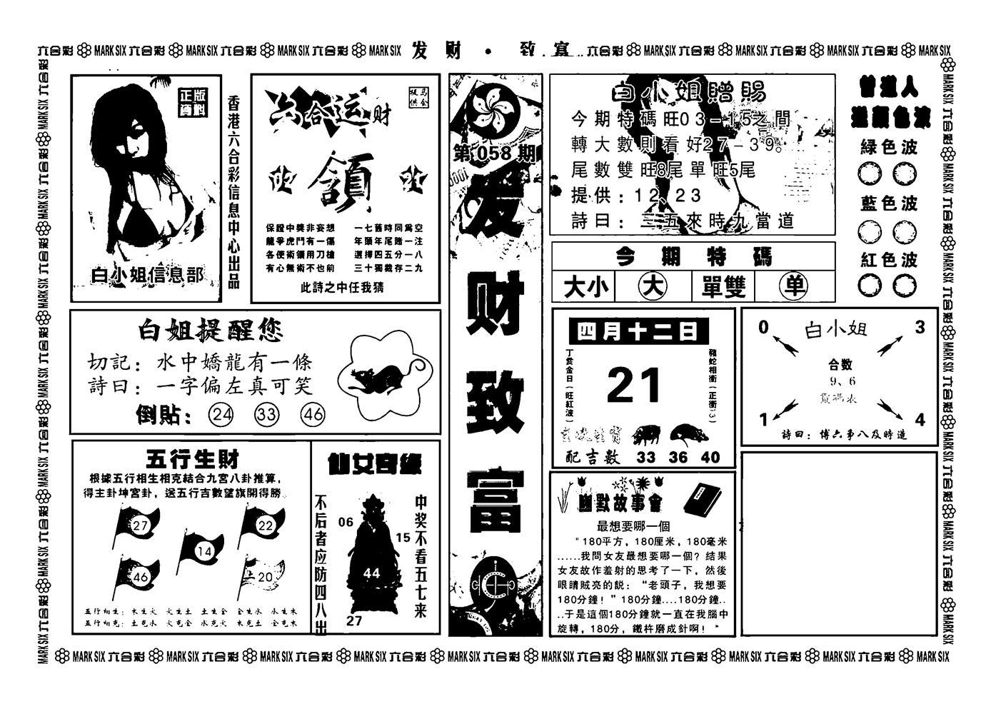 058期神招奇码(黑白)