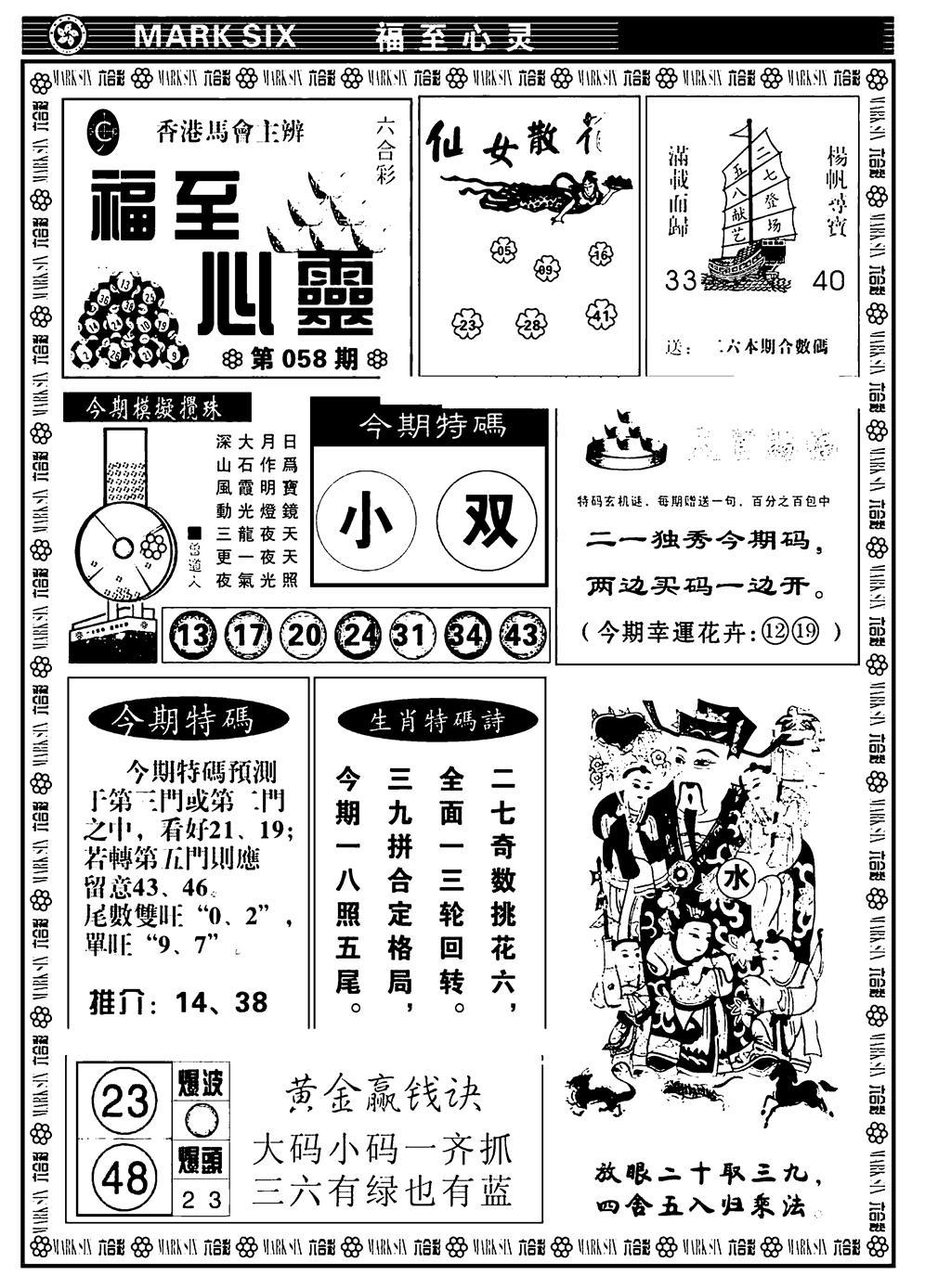 058期天津报(黑白)
