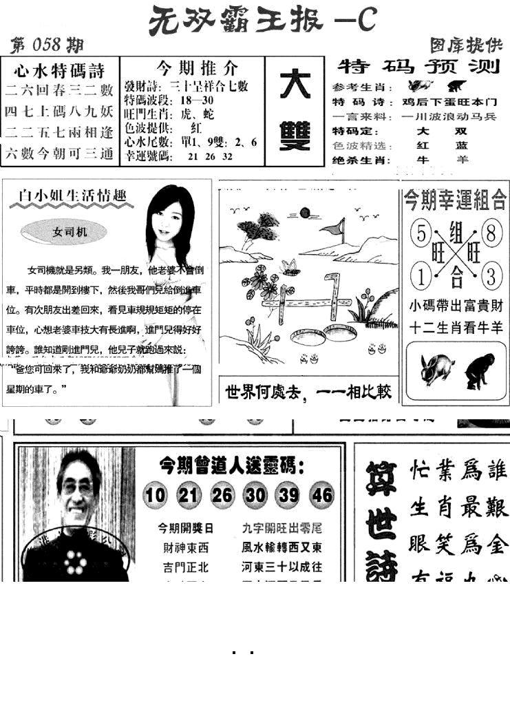 058期无双霸王报C(黑白)