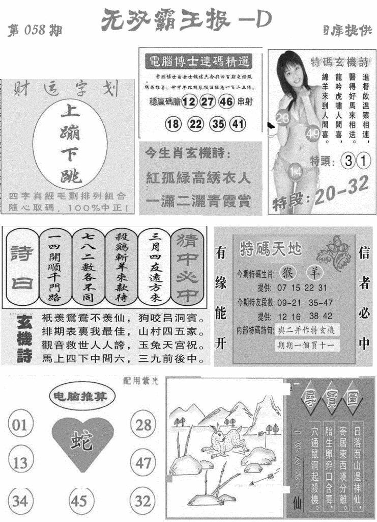 058期无双霸王报D(黑白)