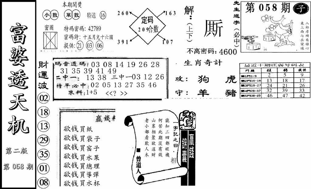 058期富婆透天机B(黑白)