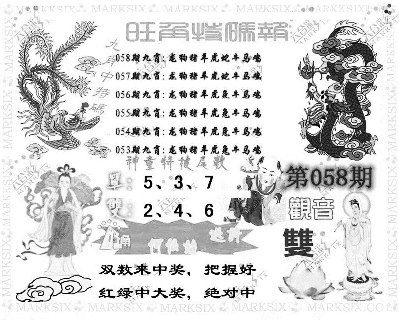 058期旺角特码报(彩)(黑白)