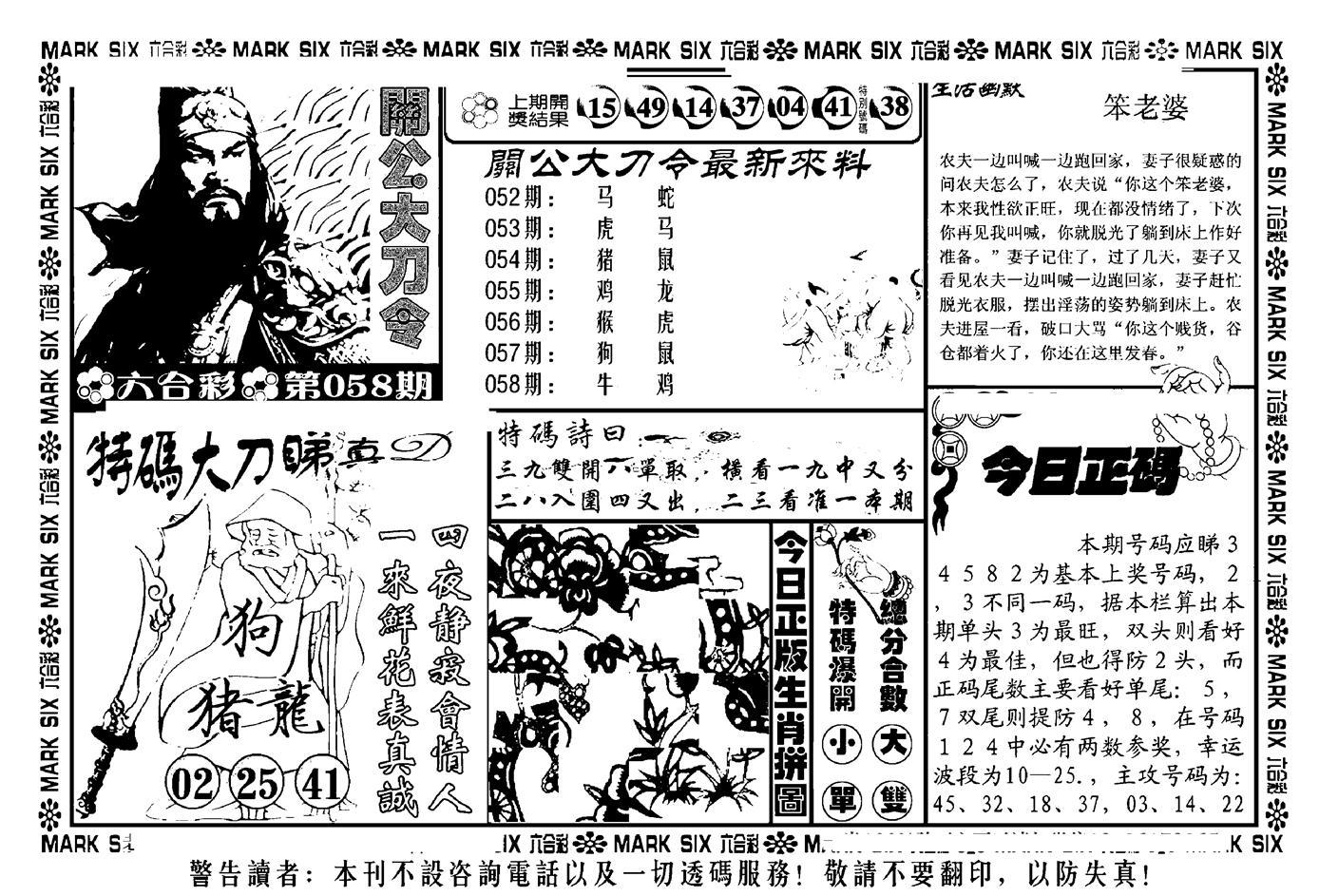 058期关公大刀令(黑白)