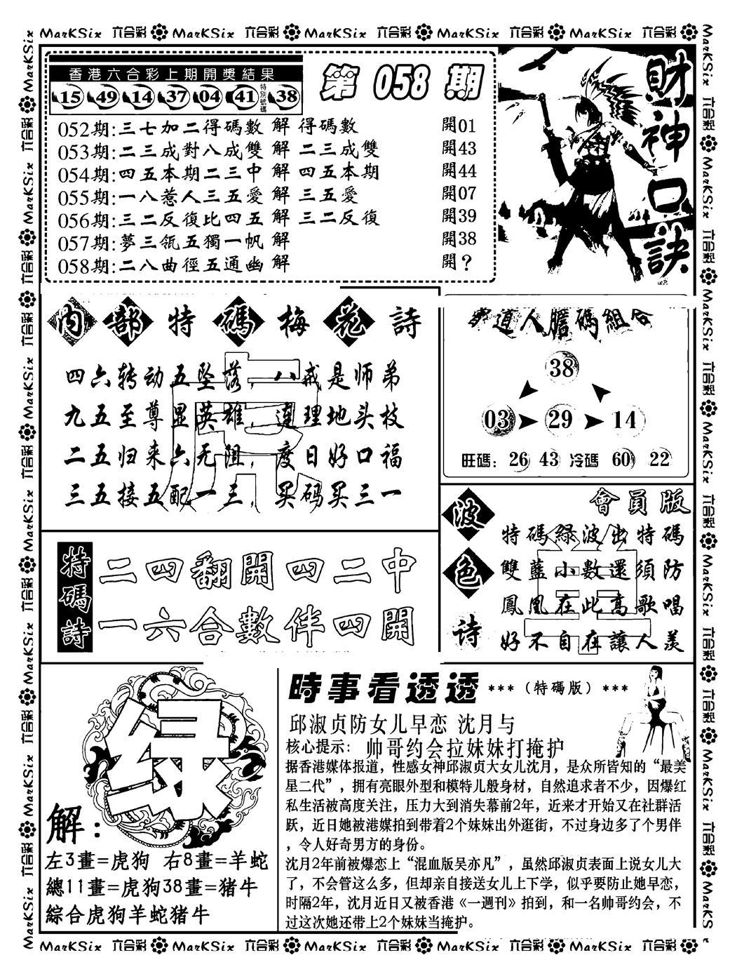 058期财神码报(黑白)