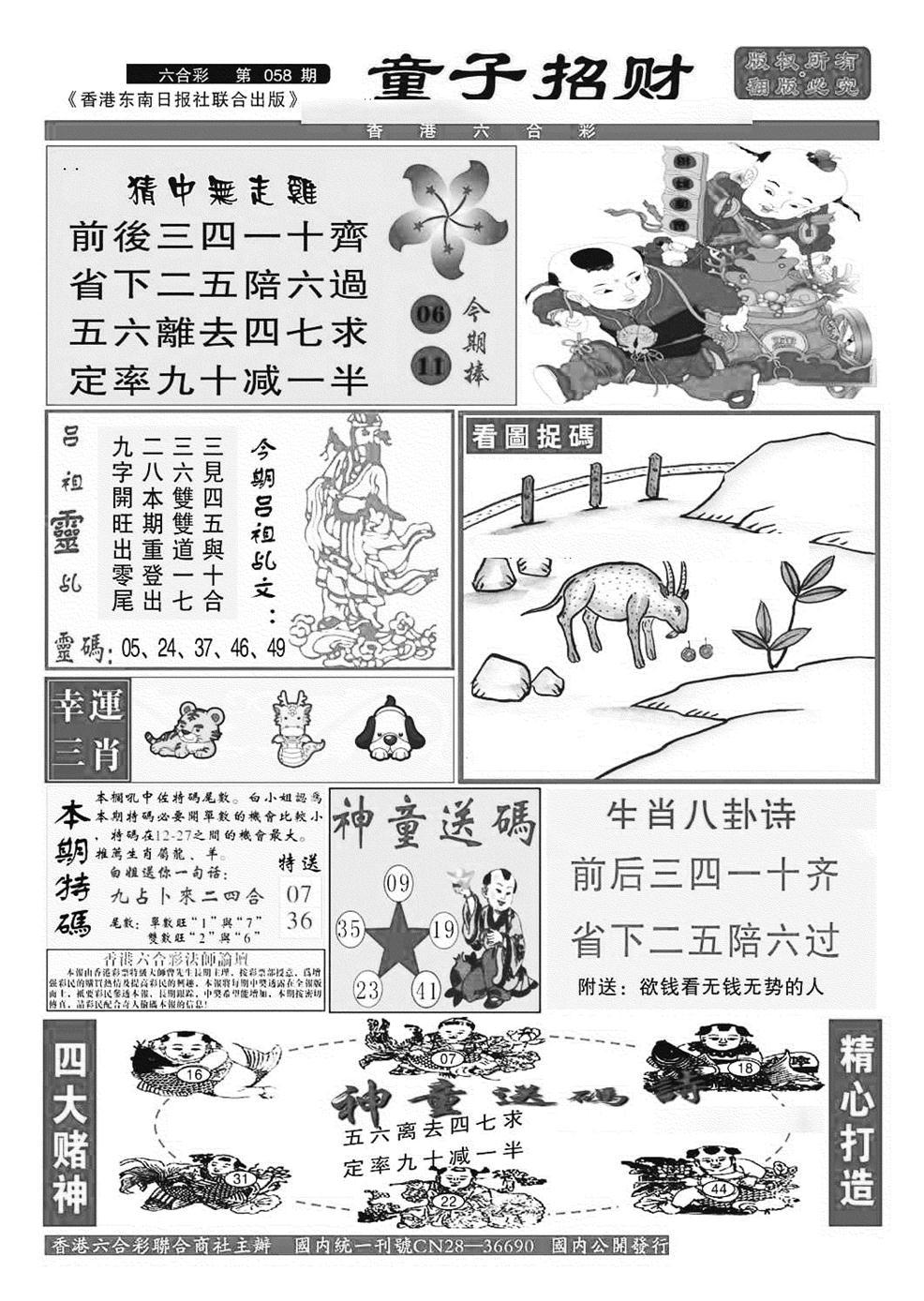 058期童子招财(黑白)