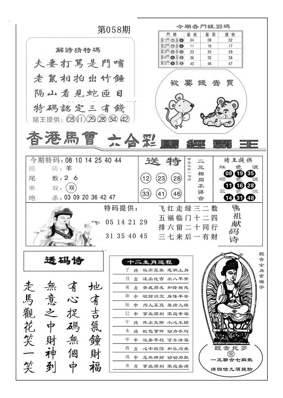 058期马经霸王(黑白)