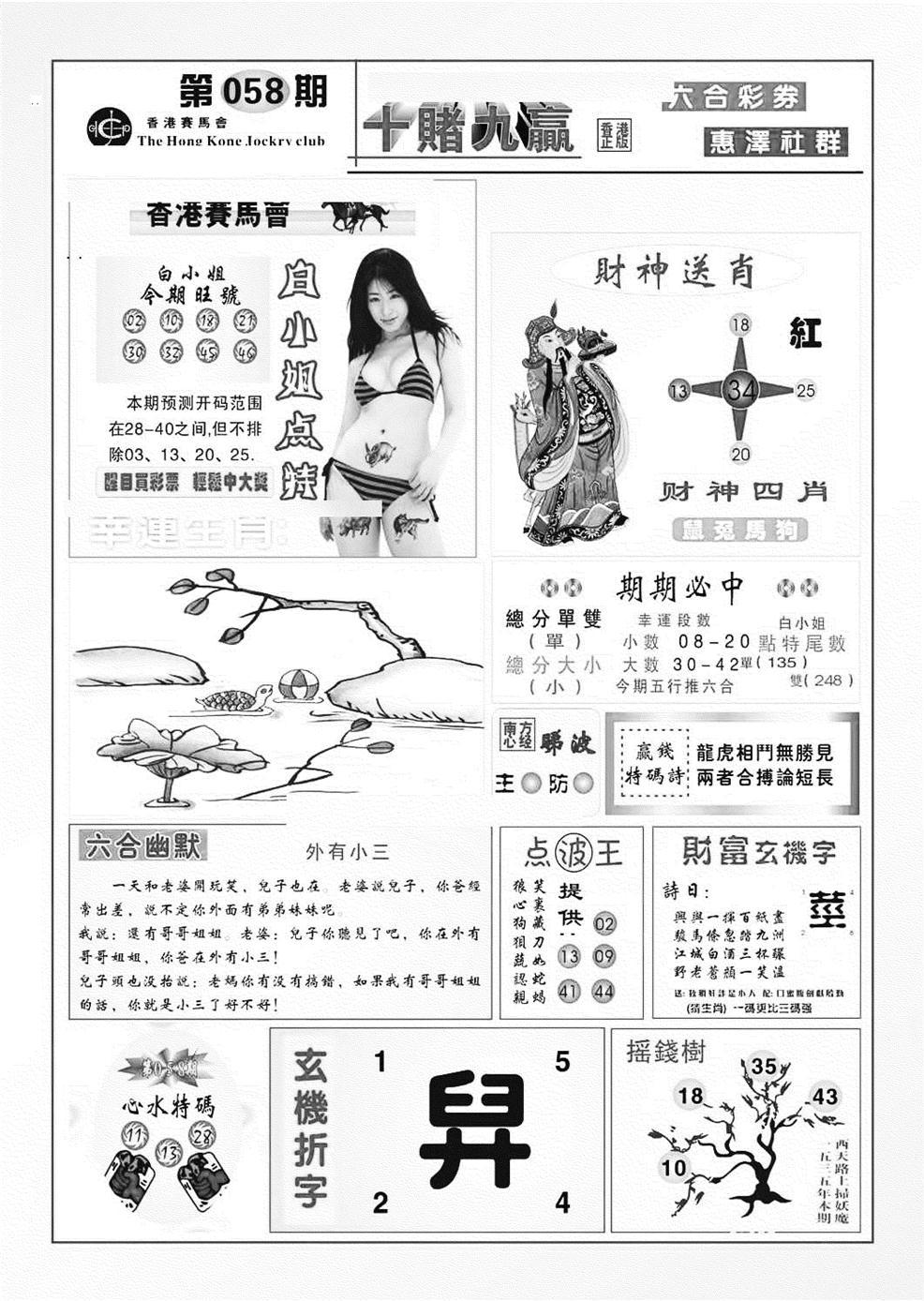 058期十赌九羸(黑白)
